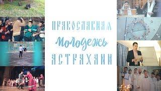 Наша молодежь. МПД Астрахани-2017