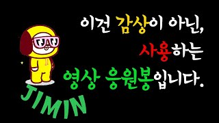 "BTS 의 지민 팬이라면,""구독""하세요~응원봉을 깜빡하고 집에 놓고 왔거나, 구매할수 없는 지역에 사는분을 위해 만든 영상응원봉!!"