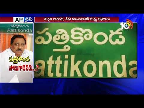 పత్తికొండ పోటుగాడెవారు? | Kurnool District Pattikonda Politics | 10TV News