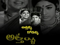 Atthalu Kodallu Telugu Full Movie | Krishna | Vanisri | P Chandrasekhar Reddy