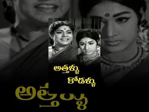 Atthalu Kodallu Telugu Full Movie   Krishna   Vanisri   P Chandrasekhar Reddy