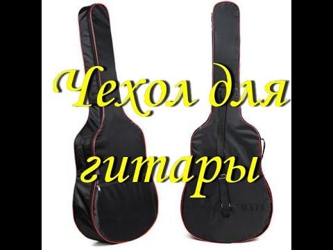 Чехол для гитары - Своими руками 58