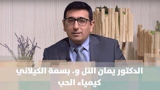 الدكتور يمان التل و. بسمة الكيلاني - كيمياء الحب