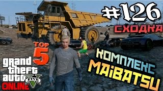 "ТОП 5: ""КОМПЛЕКС MAiBATsU"". (СХОДКА) ! GTA V - Online #126"