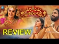 Om Namo Venkatesay Movie Review | Nagarjuna | K Ragavendrarao | Ready2release