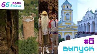 Велобайки: Пружанские достопримечательности, каменецкая башня и Беловежская пуща