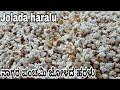 ಜೋಳದ ಅರಳು | jowar recipe in Kannada | Nagara panchami jolada aralu