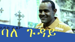 "Ethiopian Movie Trailer - ""Bale Gudaye"" 2017"