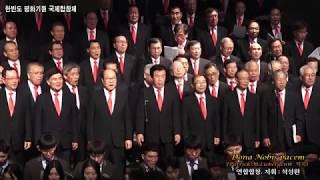 Dona Nobis pacem(Patrick M.Liebergen 작곡) - 연합합창. 지휘 : 석성환 / 2017년 10월 10일