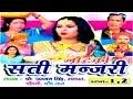Dehati Notanki || Sati Manjri || सती मंजरी || Chhajjan Singh, Ganpat Parkas Rathor Cassette