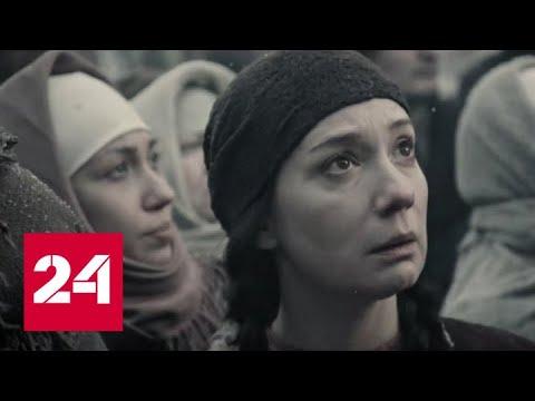 Жестокая правда сталинских репрессий: вместе с Зулейхой глаза открывают миллионы - Россия 24