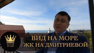 Номер в отеле С ВИДОМ НА МОРЕ ЖК На Дмитриевой СОЧИЮДВ Квартиры в Cочи Недвижимость в Сочи