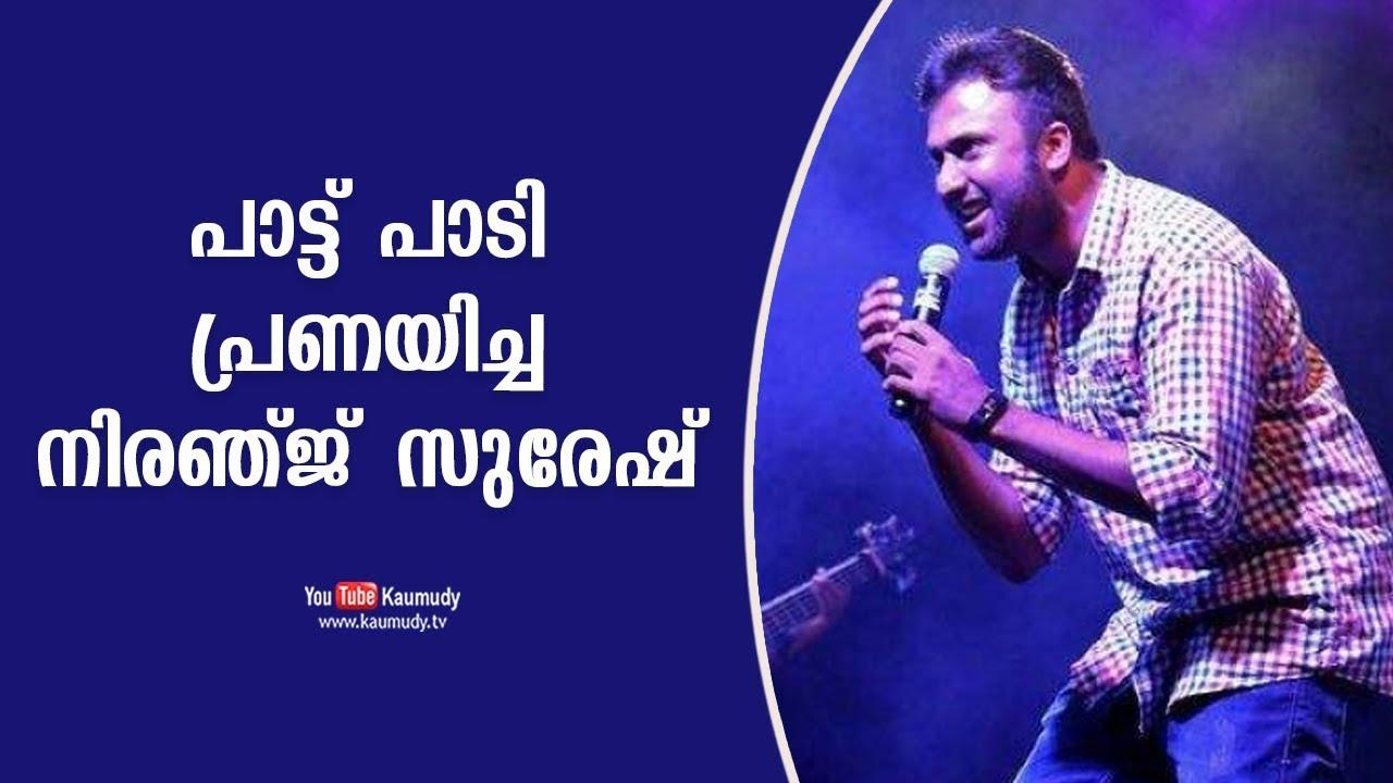 Download Niranj Suresh fell in love singing
