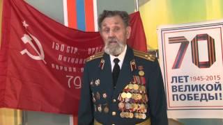 70 лет Победы в Великой Отечественной войне: поздравление ветерана.