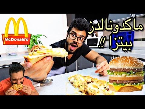 بيتزا ماكدونالدز !! أول ناس نجربها | McDonald's Pizza