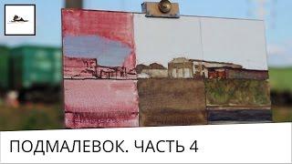 Часть 4. Как использовать цветной подмалевок в живописи маслом