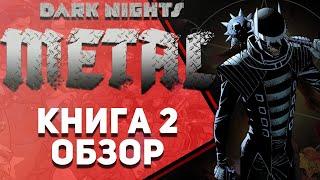 Темные Ночи. Бэтмен. Металл | Книга 2 ( Обзор Dark Nights. Batman. Metal)