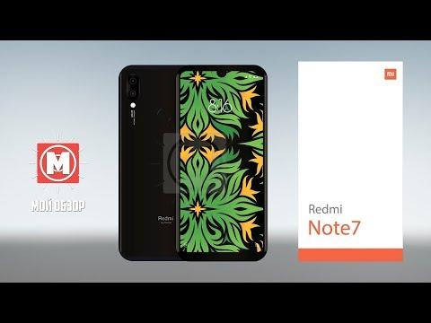 Обзор Xiaomi Redmi Note 7 4GB 128GB