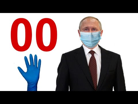Про странности коронавируса и обнуление Путина (10 апр. 2020 г.)