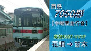 【鉄道走行音】西鉄7050形7156F 花畑→甘木 甘木線 普通 甘木行