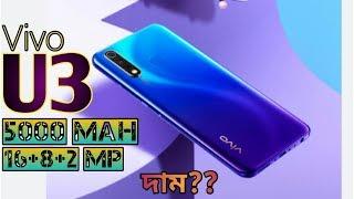Vivo U3 Full Specification Review in Bangla   Vivo u3 price in Bangladesh  