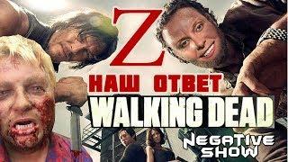 "NEGATIVE SHOW [2017] 18+ Фильм ""Z"" или наш ответ Walking Dead"