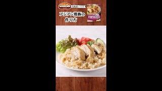 https://www.ajinomoto.co.jp/cookdo/okazugohan/?Scid=ot_av_youtube17...