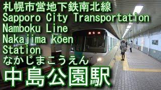 札幌市営地下鉄南北線 中島公園駅に潜ってみた Nakajima kōen Station. Sapporo City Transportation Namboku Line
