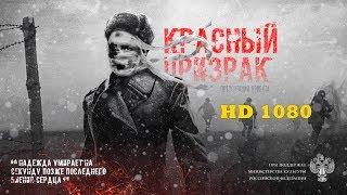 Красный призрак (2019) Трейлер HD 1080: драма, исторический русский фильм. Русское кино.