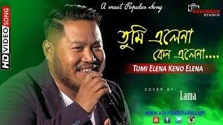 তুমি এলেনা কেন এলেনা(Tumi Elena Keno Elena)   Kumar Sanu   Cover By sa re ga ma pa 2019 Lama