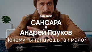 Сансара × Дружко × Андрей Пауков | Почему ты танцуешь так мало? | Samsung YouTube TV (12+)