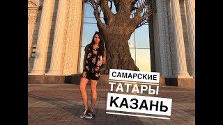 Самарские татары в Казани! День 1