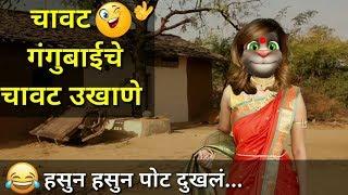 😜 गंगूबाईचे चावट उखाणे 😂- Marathi Funny Ukhane | Funny Video | Marathi Comedy-Talking Tom Marathi