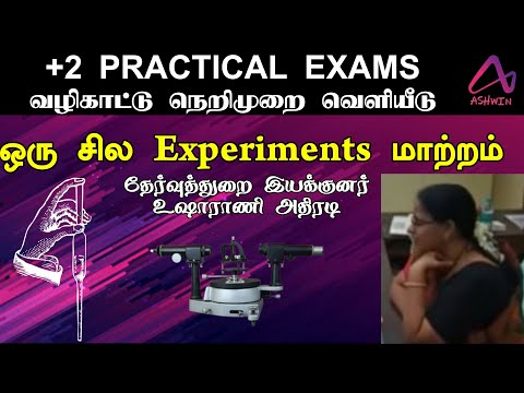 TN 12th PRACTICAL EXAM changes and guidelines Released   Public exam 2021   Tamilnadu   experiment