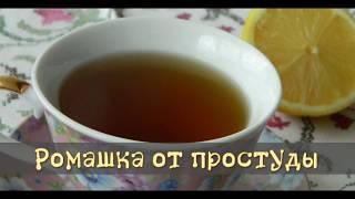 Чай из ромашки  и череды против простуды
