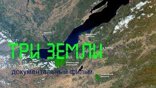 Байкальский заповедник. Хамар-Дабан. Дельта Селенги. Алтачейский заказник.