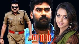 ivar malayalam full movie | new malayalam movie