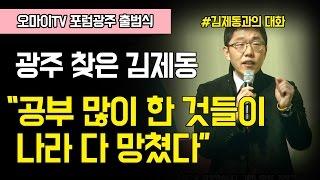"""[풀영상] 김제동 """"산업화∙민주화 세대가 힘을 합쳐 새로운"""