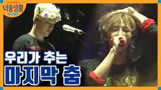 Gambar cover Livin′ the Double Life Adieu 빅뱅! 다시 만날 날을 기약하며.. Last Dance 170111 EP.8