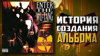 Скачать Wu Tang Clan 36 Chambers История создания альбома