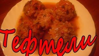 ОоЧень Вкусные Тефтели Домашние.Рецепты  Блюд Из Фарша.(Всё для Вашей кухни http://ali.pub/nh0uj Всё для выпечки. Всё для Вашей кухни http://ali.pub/5lcsh Кухонная утварь. Всё для..., 2015-11-22T16:22:40.000Z)
