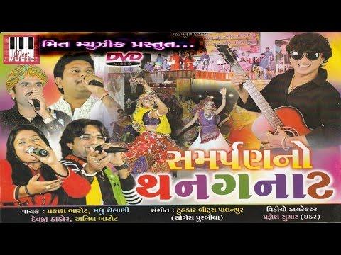 Thanganaat Live Full Video | Madhu Chelani | Prakash Barot | Devji Thakor | Tahukar Beats 2016