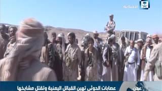 قبائل اليمن تستنفر لصد الخطر الحوثي