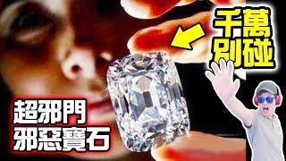全球三大最邪門!最靈異!最恐怖的寶石!是真的!竟然有會殺人的鑽石!