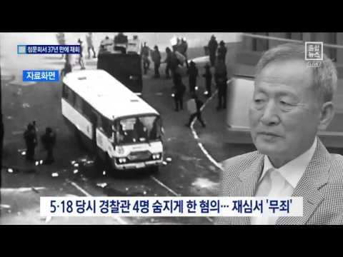 청문회서 37년 만에 만난 광주 민주화운동 당시 판사와 사형수