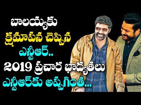 Jr NTR apologize Balakrishna for this Reason | Celebs News | Tollywood News | Telugu Movie News
