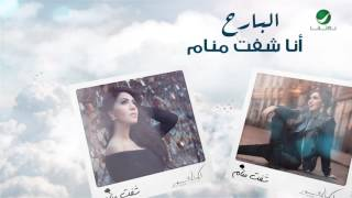 Asma Lmnawar Ft. Richard bona  ... Cheft Mnam - With Lyrics | ???? ?????  ... ??? ???? - ????????