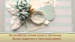 Скрапбукинг: свадебная открытка в