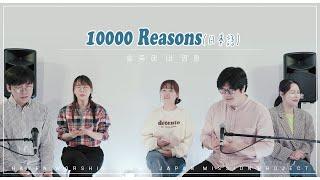 [HAVEN-일본어찬양] 10000 Reasons(日本語) (송축해 내 영혼)