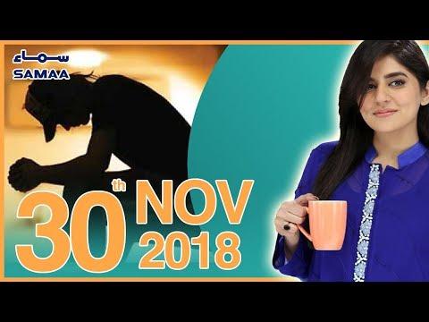 Rozgari Ke Mawaqe Aur Berozgari ke Masail | Subh Saverey Samaa Kay Saath | SAMAA TV | Nov30,2018